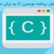 فیلم آموزشی برنامه نویسی زبان C