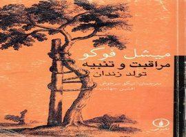 کتاب مراقبت و تنبیه تولد زندان اثر میشل فوکو pdf