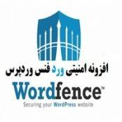 افزونه وردفنس نسخه فارسی Wordfence Pro