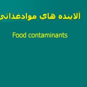 پاورپوینت آلاینده های مواد غذائی
