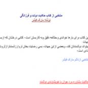 خلاصه کتاب حکایت دولت و فرزانگی اثر مارک فیشر pdf