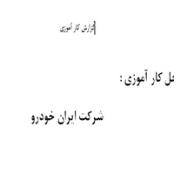کار آموزی شرکت ایران خودرو