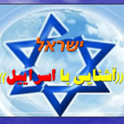 پاورپوینت آشنایی با اسرائیل