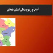 پاورپوینت آداب و رسوم محلی استان همدان