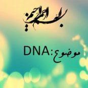 پاورپوینت DNA