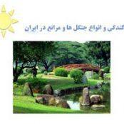 پاورپوینت پراکندگی و انواع جنگل ها و مراتع در ایران