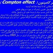 پاورپوینت اثر کامپتون ( Compton effect  )