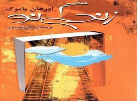 دانلود کتاب زندگی نو اثر اورهان پاموک pdf