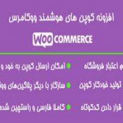 افزونه کوپن های هوشمند ووکامرس نسخه فارسی – Smart Coupons