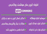 32031 e7575819894aae80354e2cbb0 Copy 198x146 - افزونه کوپن های هوشمند ووکامرس نسخه فارسی - Smart Coupons