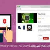 افزونه فارسی YITH WooCommerce Featured Audio and Video Content Premium