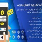 افزونه فارسی ورود و عضویت با شماره موبایل Digits Mobile Number Signup Login