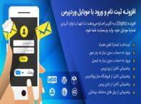 Cover 5 Copy 198x146 - افزونه فارسی ورود و عضویت با شماره موبایل Digits Mobile Number Signup Login