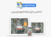 LoginPress Pro Custom Login Page Wordpress Copy 198x146 - افزونه LoginPress Pro نسخه فارسی – شخصی سازی صفحه ورود و ثبت نام وردپرس