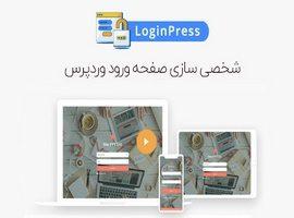 افزونه LoginPress Pro نسخه فارسی – شخصی سازی صفحه ورود و ثبت نام وردپرس