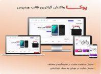 Puca2 Copy 198x146 - قالب فارسی وردپرسی فروشگاهی پوکا - Puca