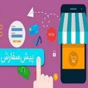 افزونه فارسی پیش خرید ووکامرس – WooCommerce Pre-Order Premium