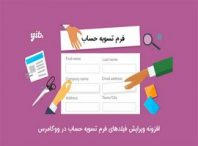 YITH WooCommerce Checkout Manager 198x146 - افزونه فارسی سفارشی سازی تسویه حساب - WooCommerce Checkout Manager
