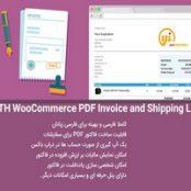 افزونه فارسی صدور فاکتور پی دی اف ووکامرس- PDF Invoice and Shipping List Premium