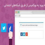 افزونه فارسی عضویت و ورود با شبکههای اجتماعی-WooCommerce Social Login Premium