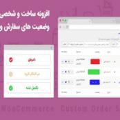افزونه فارسی سفارشی سازی وضعیت سفارش ووکامرس-Custom Order Status Premium