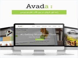 قالب فارسی چند منظوره آوادا – Avada