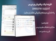 awesome support up 1 815x420 Copy 198x146 - افزونه فارسی Awesome Support - تیکت پشتیبانی