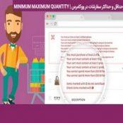 افزونه فارسی تعیین حداقل و حداکثر سفارشات در ووکامرس-Minimum Maximum Quantity Premium