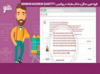 covermm Copy 198x146 - افزونه فارسی تعیین حداقل و حداکثر سفارشات در ووکامرس-Minimum Maximum Quantity Premium
