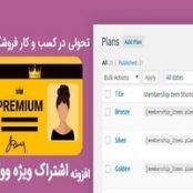 افزونه فارسی عضویت ویژه ووکامرس- WooCommerce Membership Premium