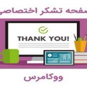 افزونه فارسی صفحه تشکر اختصاصی ووکامرس – Custom ThankYou Page Premium