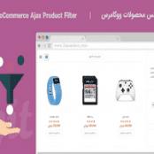 افزونه فارسی فیلتر محصول ووکامرس – WooCommerce Ajax Product Filter Premium