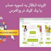افزونه فارسی پرداخت با یک کلیک – WooCommerce One-Click Checkout Premium