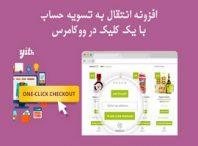yith woocommerce one click checkout premium 198x146 - افزونه فارسی پرداخت با یک کلیک - WooCommerce One-Click Checkout Premium