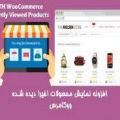 افزونه فارسی نمایش محصولاتی دیده شده در ووکامرس –  Recently Viewed Products Premium