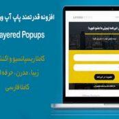 افزونه فارسی پاپآپ لایهای- Layered Popups