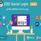 افزونه فارسی ورود با حساب اجتماعی EDD یا EDD Social Login