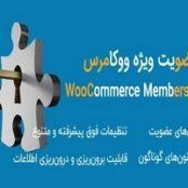 افزونه فارسی عضویت ویژه ووکامرس Woocommerce Memberships