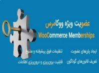 2019 09 07 11 18 43 افزونه Woocommerce Memberships نسخه 1.14.0 عضویت پولی    198x146 - افزونه فارسی عضویت ویژه ووکامرس Woocommerce Memberships