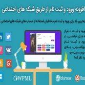 افزونه فارسی ورود با اکانت شبکه های اجتماعی-WooCommerce Social Login