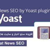 افزونه فارسی سئو اخبار سایت های خبری-Yoast News SEO Premium