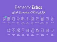 Elementor Extras Copy 198x146 - افزونه فارسی Elementor Extras برای صفحه ساز المنتور