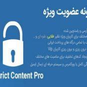 افزونه فارسی اشتراک ویژه در وردپرسRestrict Content Pro همراه با افزودنی ها