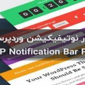 افزونه فارسی نواراطلاع رسانی WP Notification Bar Pro