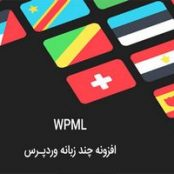 افزونه فارسی چندزبانه کردن سایت WPML ( همراه با افزودنی ها)