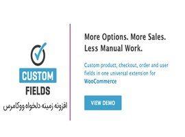 افزونه فارسی فیلدهای سفارشی ووکامرس- WooCommerce Custom Fields