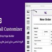 افزونه فارسی ارسال ایمیل سفارشی ووکامرس-WooCommerce Email Customizer