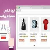 افزونه فارسی اسلایدر محصولات ووکامرس-WooCommerce Product Slider Carousel Premium