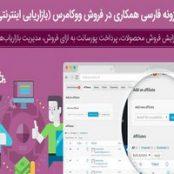 افزونه فارسی بازاریابی ووکامرس- YITH WooCommerce Affiliates Premium