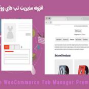 افزونه فارسی مدیریت تب های ووکامرس-WooCommerce Tab Manager Premium